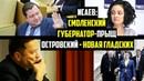 Смоленский губернатор - прыщ Островский - новая Гладских
