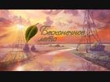 ДОБРО ПОЖАЛОВАТЬ В СССР - Everlasting Summer #1