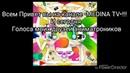 Голоса моих друзей аниматроников