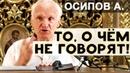 Как понимать Священное Писание Правильная Духовность Осипов Алексей