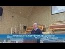 Приносите жертву праведности Мартьянов Александр Проповедь
