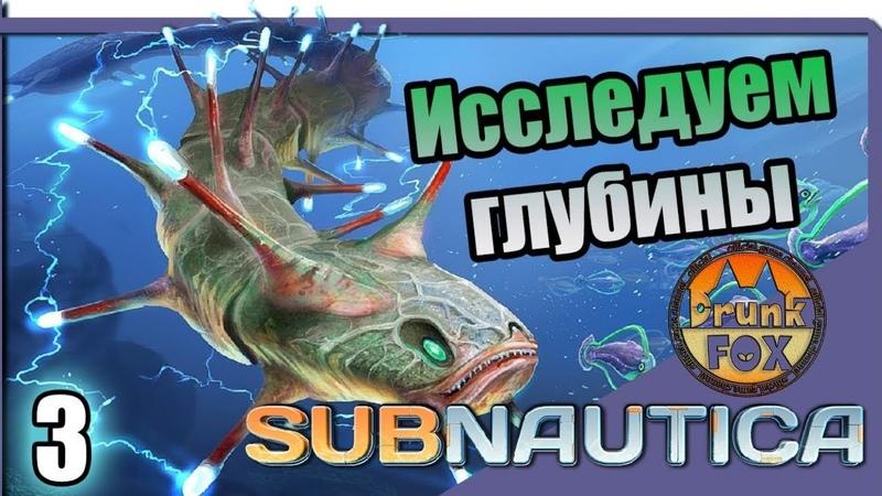 Subnautica - Продолжаем изучать мир ч 3