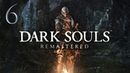 Прохождение Dark Souls Remastered Часть 6 Босс