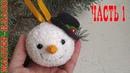 Шар на елку СНЕГОВИКВязаная игрушка крючком амирурумиЧасть 1