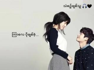 မလြမ္းခ်င္ေနပါ မေမ့နဲ့ Myanmar New Love Song 2018 _By နန္ခ်စ္နဒီေဇာ္ (lyrics).mp4
