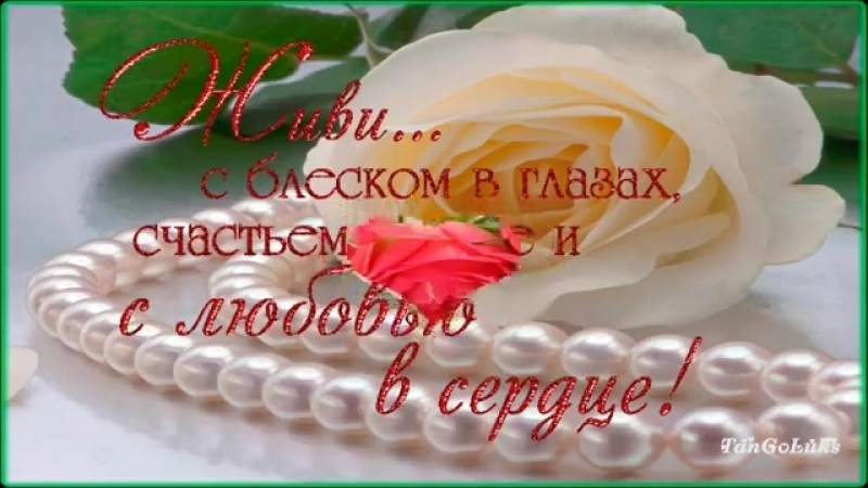 S dnem rozhdeniya sestrenka ! Krasivoe pozdravlenie sestre (MosCatalogue.mp4
