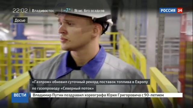 Новости на Россия 24 • Суточный объем поставок Газпрома в Европу составил 161 миллион кубометров газа
