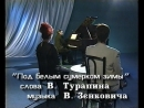 По белым сумеркам зимы стихи В Турапина муз Владимира Зенковича