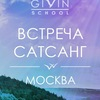 """Встреча-сатсанг """"Счастье внутри нас"""" Москва"""