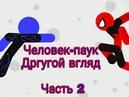 Человек паук:другой вгляд Часть 2