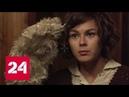 Комедия о трагедии: фильм о блокадном Ленинграде разжег споры - Россия 24
