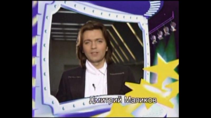 Дмитрий Маликов Звезда моя далёкая Песня года 1998 Отборочный Тур