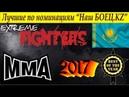 ЛУЧШИЕ из ЛУЧШИХ в Казахстане 2017 mma knockouts TopMMA