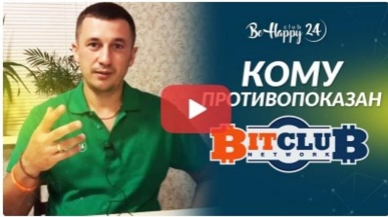 Антиотзыв Bitclub Network 10 категорий людей которым Битклаб Нетворк категорически не подходит