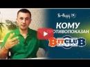 Антиотзыв Bitclub Network. 10 категорий людей которым Битклаб Нетворк категорически не подходит!