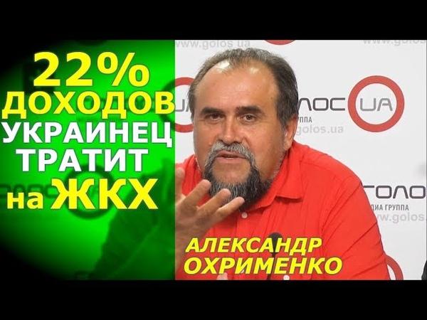 Горячая вода превратится в роскошь. Александр Охрименко