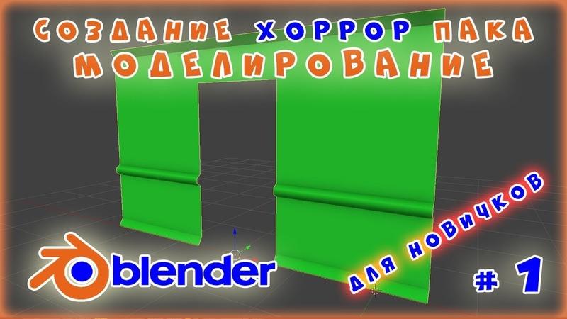 Пакет для хоррора,моделирование в Blender 3D,уроки для начинающих