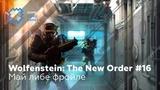 Wolfenstein The New Order #16 - Май либе фройле