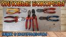 Сравнение топовых бокорезов Knipex Twin Force Knipex Cobolt NWS Fantastico WIHA GROSS WURTH ZEBRA