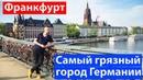 ВДОРОГУ / ФРАНКФУРТ. Самый грязный город Германии