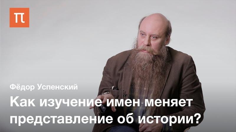 Имя и календарь в допетровской Руси — Фёдор Успенский ПостНаука