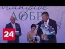 В Москве вручили премии Импульс добра - Россия 24