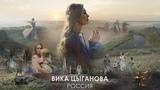 Вика Цыганова - Россия (ПРЕМЬЕРА КЛИПА 2018)