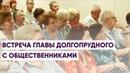 Встреча главы Долгопрудного с общественниками