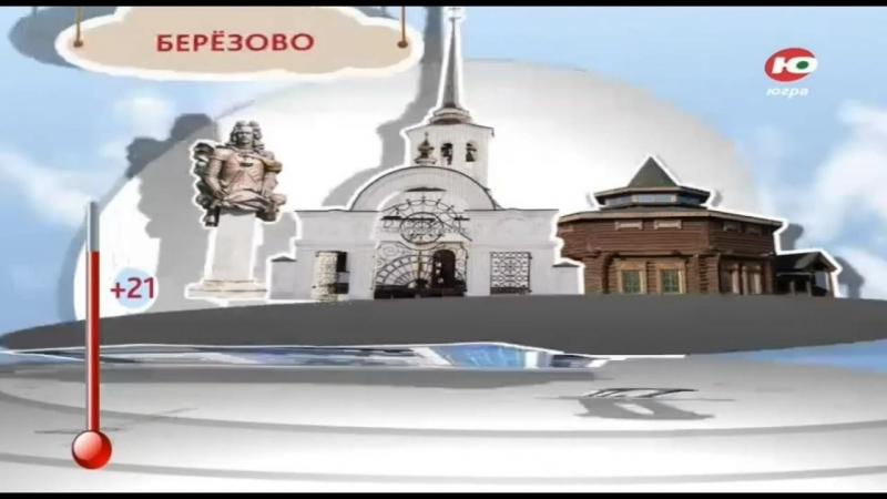 Погода, заставка Новости и Свидетельство о регистрации Югра ТВ (18.07.2018)