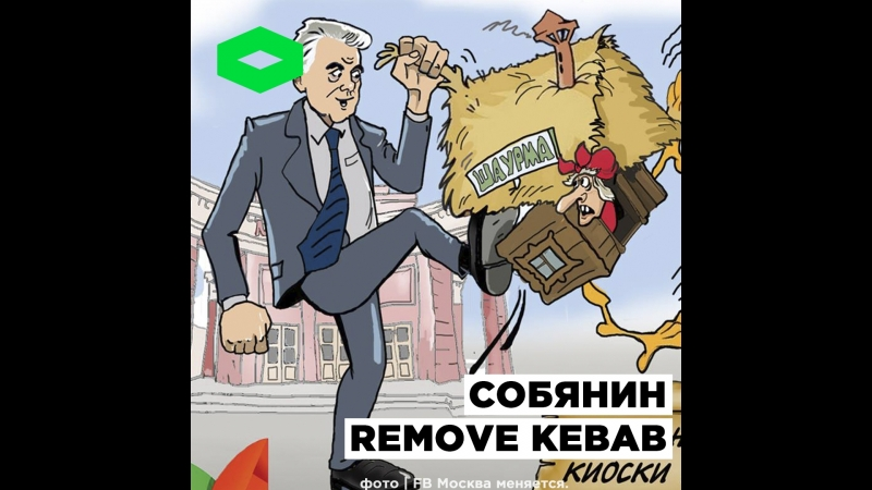Собянин REMOVE KEBAB | ROMB