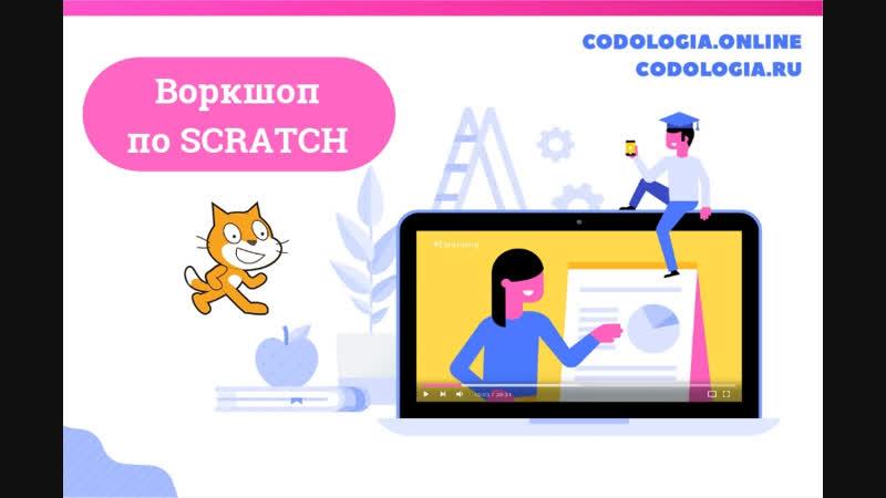 Воркшоп по SCRATCH Как создать игру в снежки в SCRATCH легко и просто Объясняем и показываем