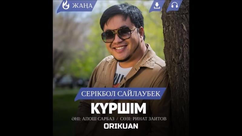 Серікбол Сайлаубек - Күршім (Жаңа Ән) 2018.mp4