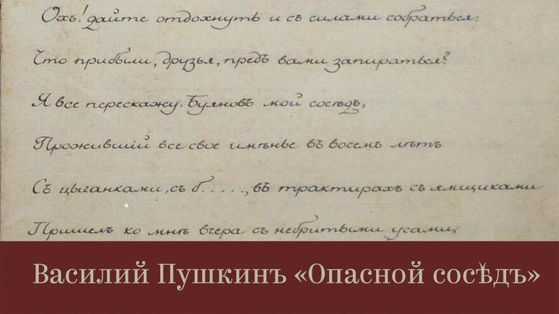 Стихи поэзии: Пушкин Василий Львович «Опасный сосед» (aka в блядильне у блядей).