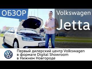 Обзор б/у Volkswagen Jetta / Фольксваген Джетта / Отзыв владельца / Луидор-Авто Нижний Новгород