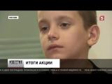 «День Добрых Дел» для Никиты Жидиляева