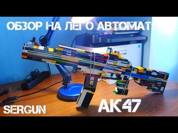 Обзор на оружие из лего №6: АК47/ Review on AK47 from LEGO(working).