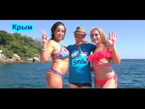 И не в Ад и не в Рай ❤️Крымский отпуск Смайл БИ 2 Моя версия клипа
