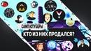 САМП ютуберы продавшие СВОЙ ПЕРДАК