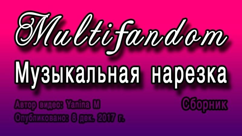 Multifandom - Музыкальная нарезка (Дневники вампира, Сумеречные охотники, Древние)