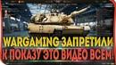 Что Происходит С Компанией Wargaming!? И Почему Сотрудники И Игроки Бегут Из Танков!