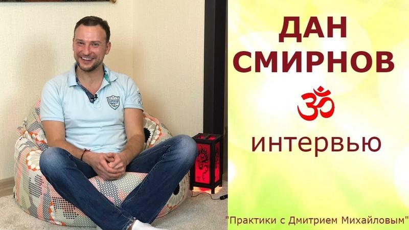 Дан Смирнов ОТКРОВЕННОЕ ИНТЕРВЬЮ в проекте Практики с Дмитрием Михайловым