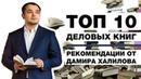 ТОП 10 деловых книг. Рекомендации от Дамира Халилова