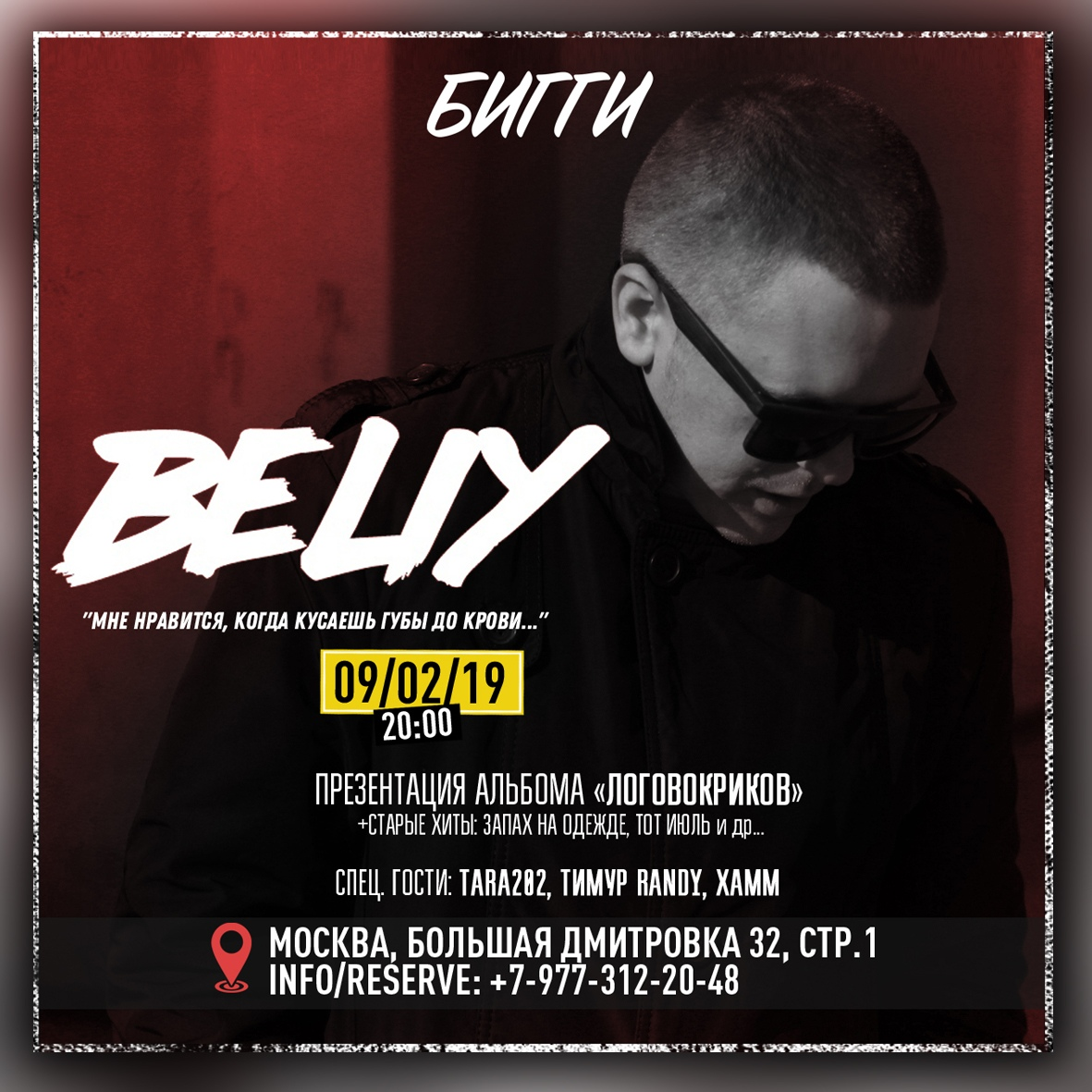 BELIY