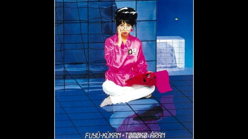 Tomoko Aran - Hitonatsu no Tapestry (ひと夏のタペストリー・亜蘭知子)