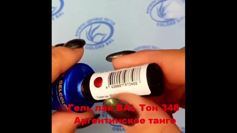 💅💃🎇Каучуковый гель-лак ~Gel Color BAL~, 11 ml, тон 348 «Аргентинское танго» (с красным шиммером)