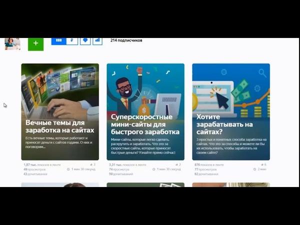 Заработок от 500 р. в день через Яндекс.Дзен 3 Бонуса