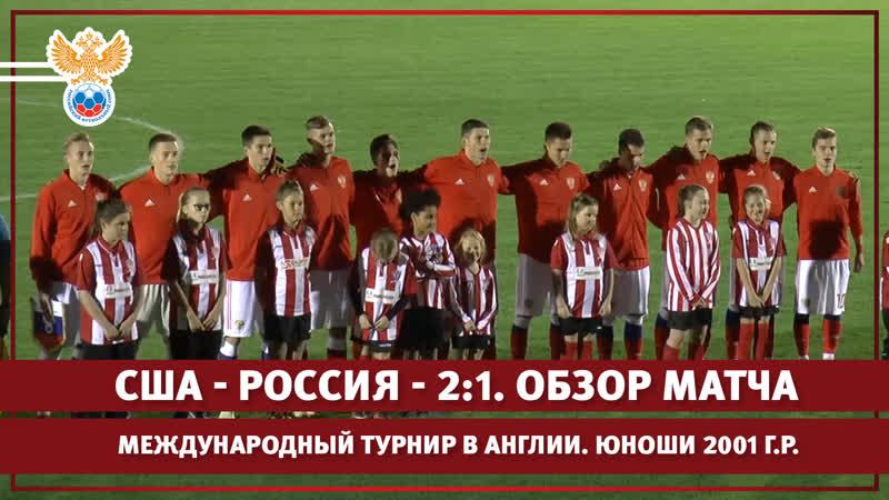 США - Россия - 2:1. Международный турнир в Англии. Юноши 2001 г.р. Обзор матча