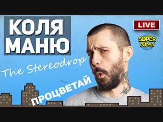 Коля Маню & The Stereodrop - Процветай. (2018). LIVE. Хороший звук.