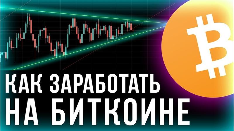 Как заработать на рынке криптовалют? Пошаговая инструкция. Обучение трейдингу и инвестированию
