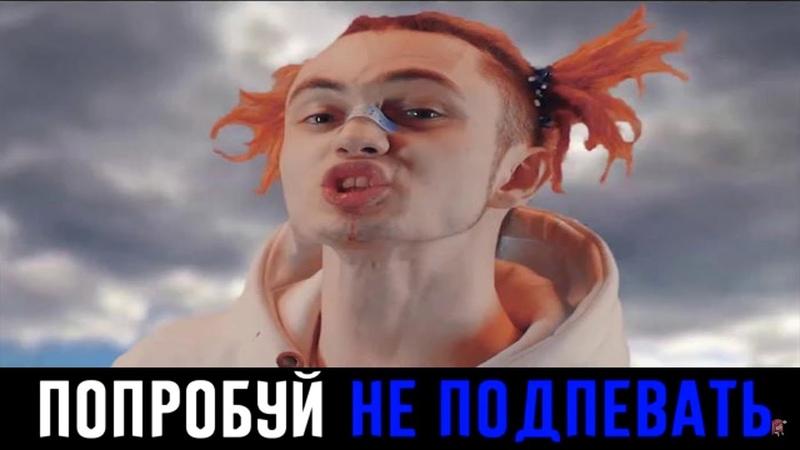 ПОПРОБУЙ НЕ ПОДПЕВАТЬ   IF YOU SING YOU LOSE (на русском) РУССКИЕ ПЕСНИ